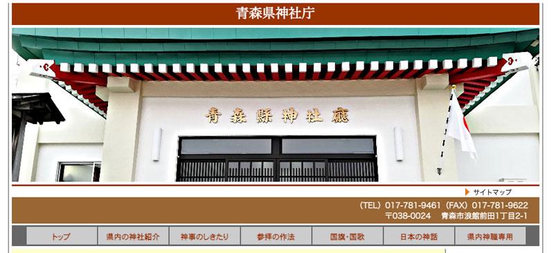 青森神社庁