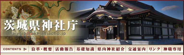茨城県神社本庁