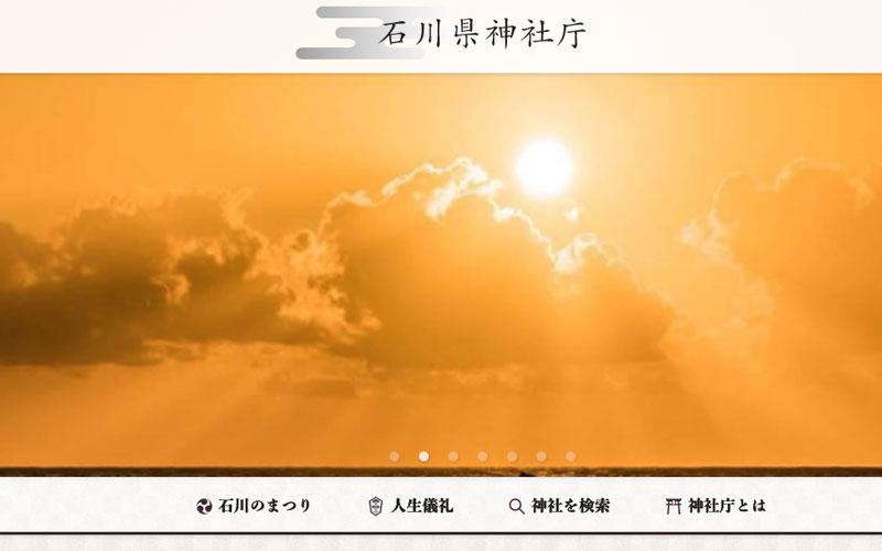 石川県神社庁