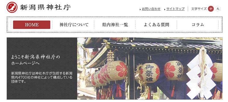 新潟県神社庁