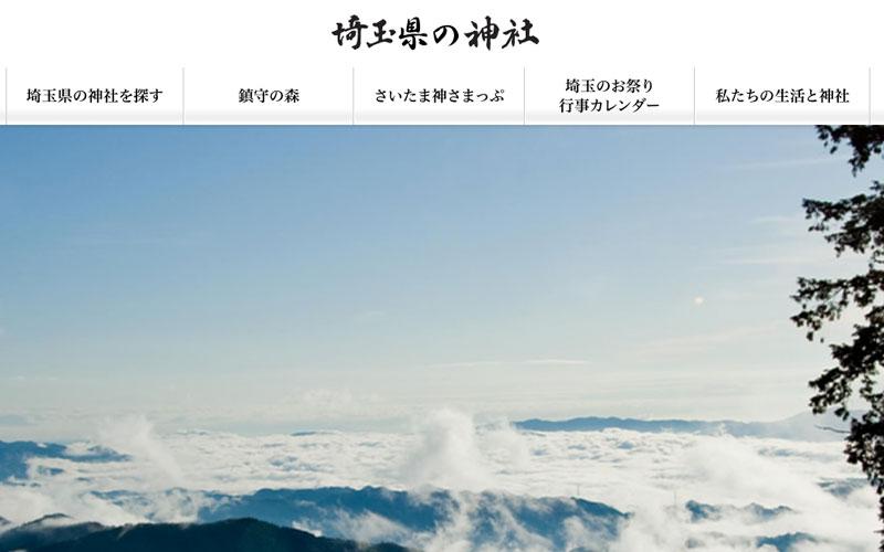 埼玉県神社庁