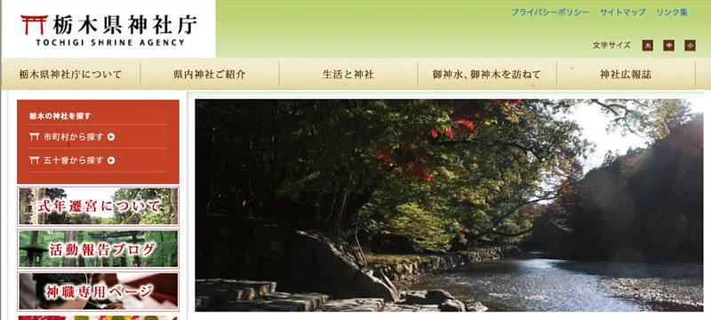 栃木県神社庁