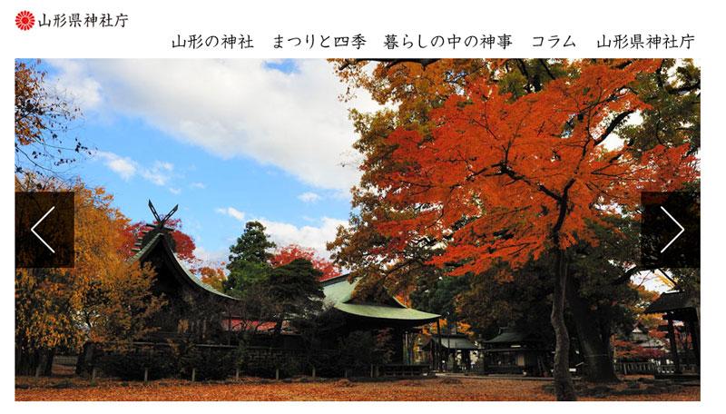 山形県神社庁