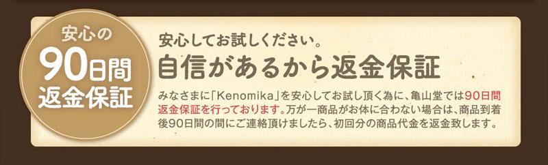 ケノミカ返金保証