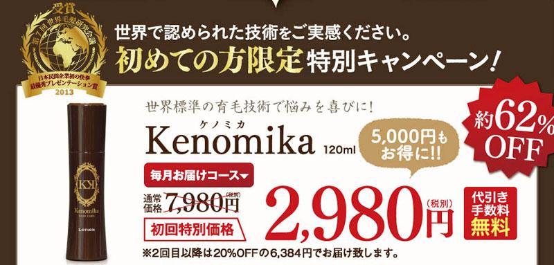 ケノミカ価格