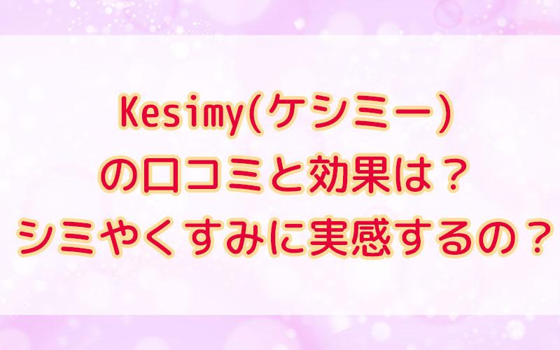 Kesimy(ケシミー)
