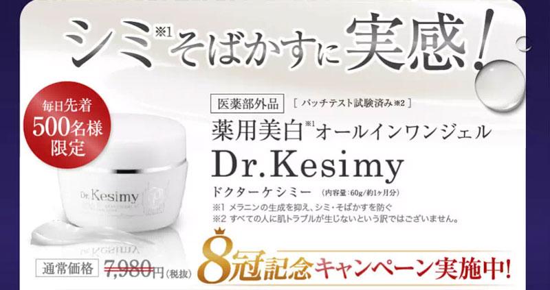 Kesimy(ケシミー)価格