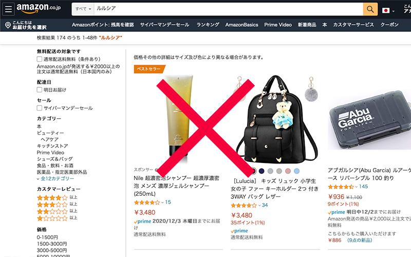 ルルシアの値段:Amazon