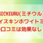MICHIURU(ミチウル)ドライスキンホワイトミルク