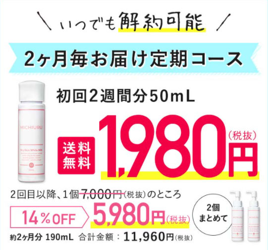 MICHIURU(ミチウル)価格