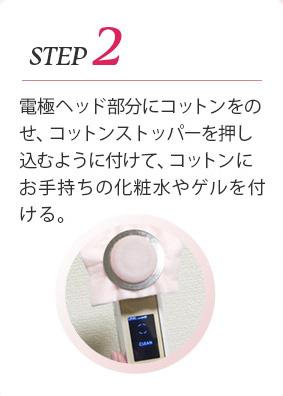 フォトプラス美顔器の使い方2