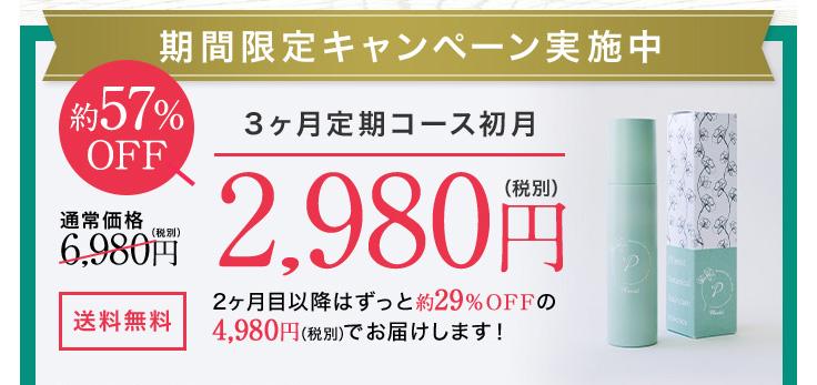 プリミスト価格