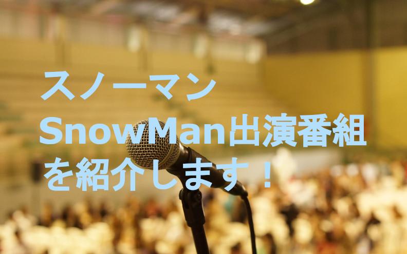 出演 snow 番組 man