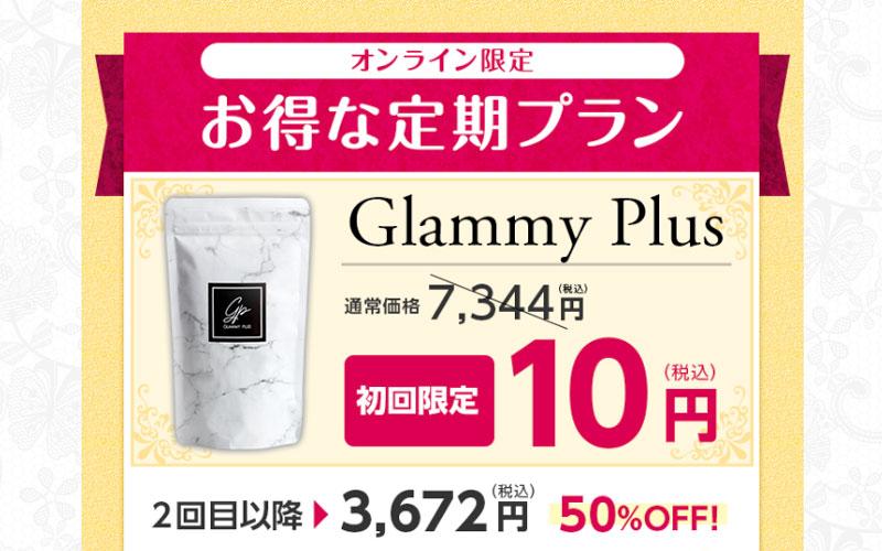 グラミープラス価格