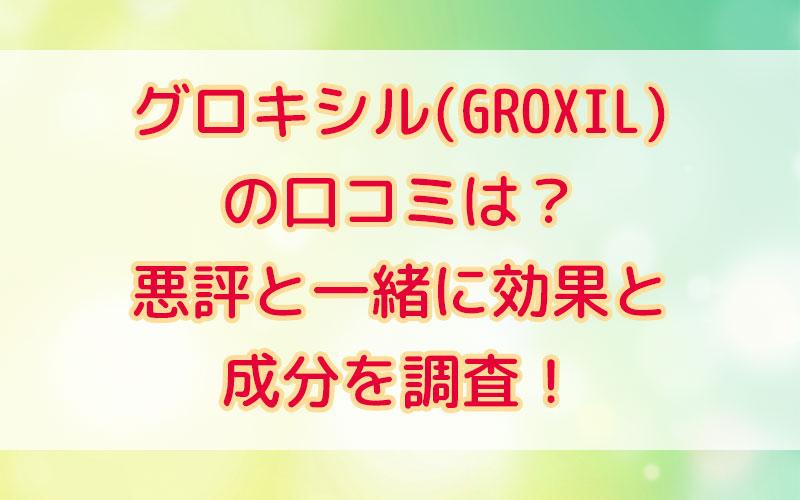 グロキシル