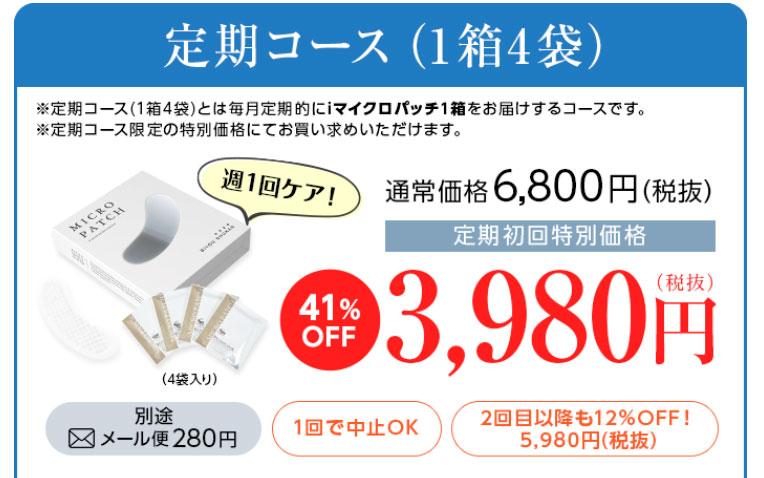 iマイクロパッチ価格