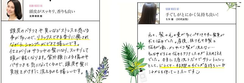 KAMIKA(カミカ)シャンプー公式口コミ