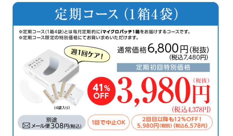 マイクロパッチ価格