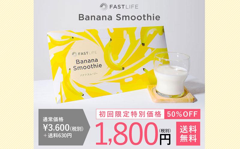 ファストライフ「バナナスムージー」価格