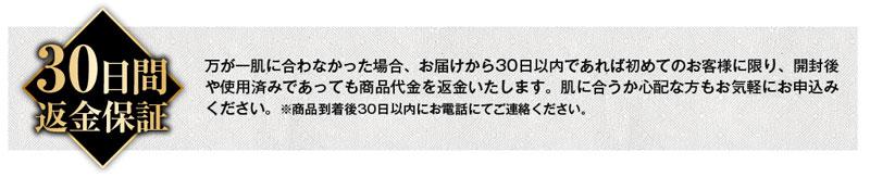 M3040返金保証