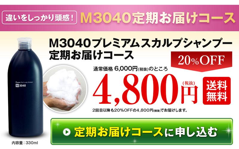 M3040スカルプシャンプー価格