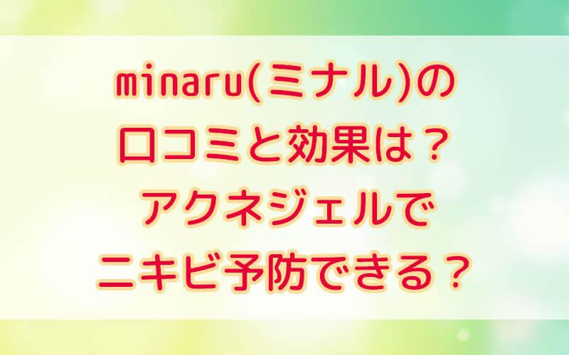 minaru(ミナル)