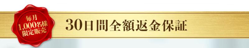 minaru(ミナル)全額返金保証