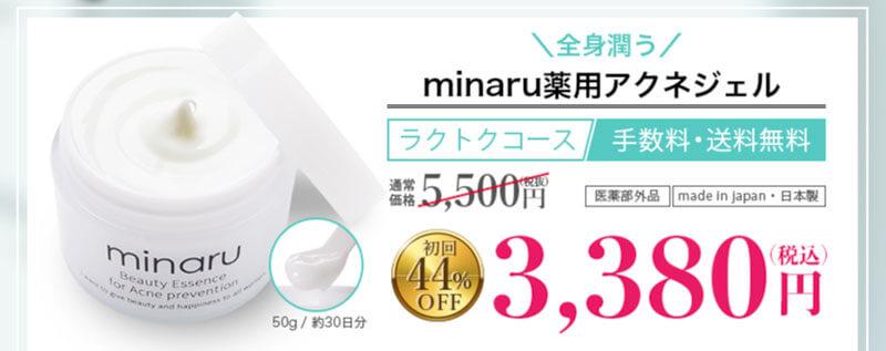 minaru(ミナル)価格