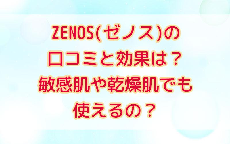 ZENOS(ゼノス)