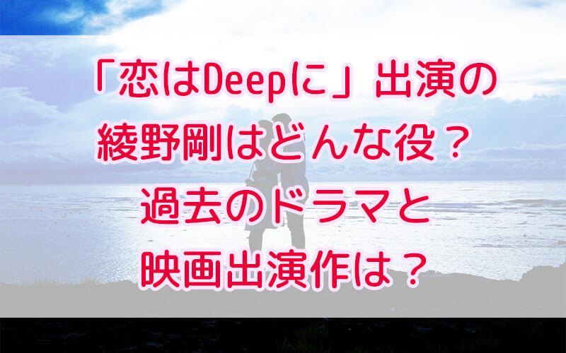 恋はDeepに出演の綾野剛はどんな役?過去のドラマと映画出演作は?