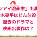 レンアイ漫画家 鈴木亮平