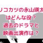 リコカツの永山瑛太はどんな役?過去のドラマと映画出演作は?