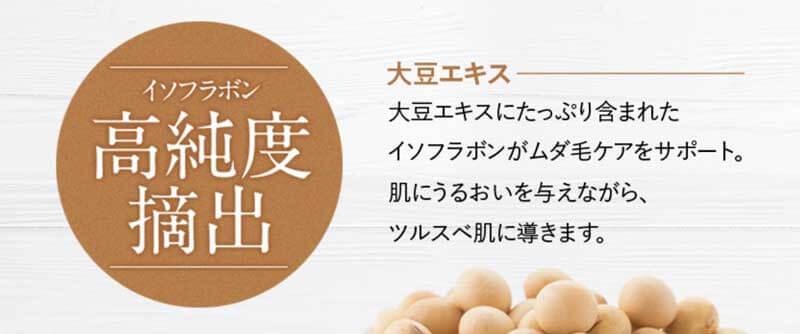 パイナップル豆乳除毛クリーム特長3