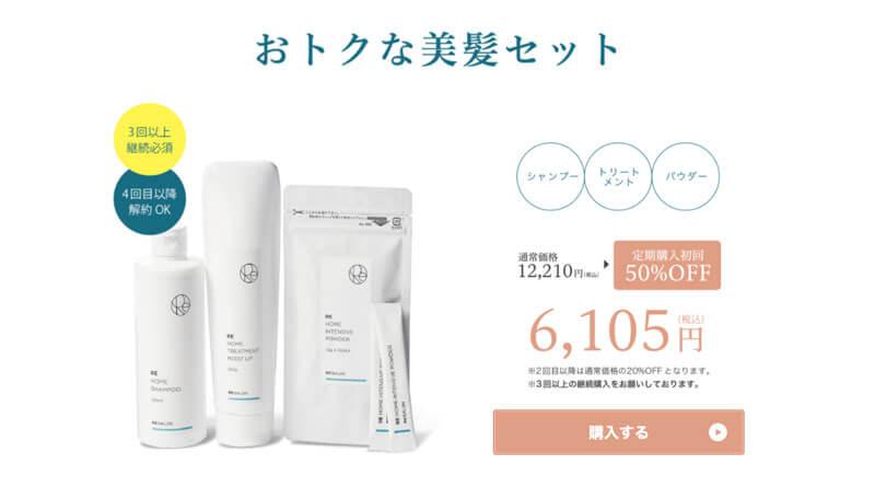 RESALON shampoo価格