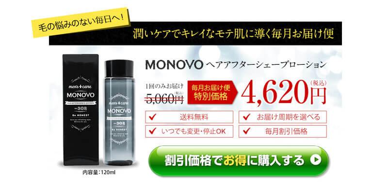 MONOVOヘアアフターシェーブローション価格