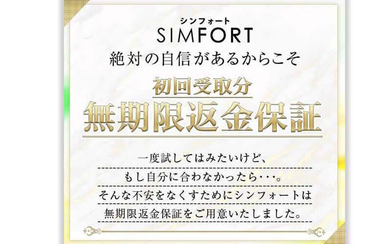 SIMFORT(シンフォート)スパークリングスカルプシャンプー返金