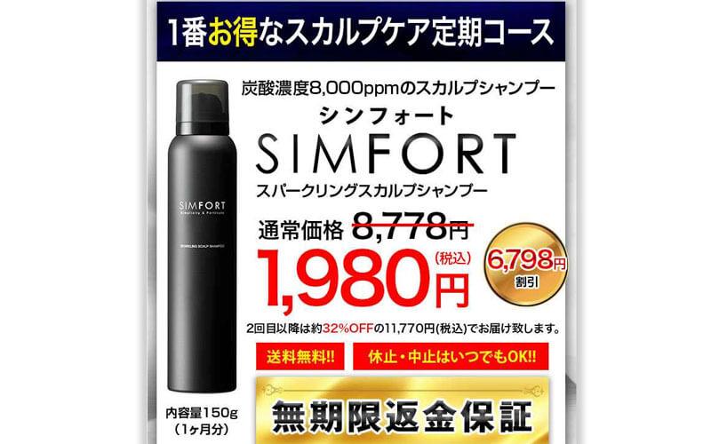 SIMFORT(シンフォート)スパークリングスカルプシャンプー価格