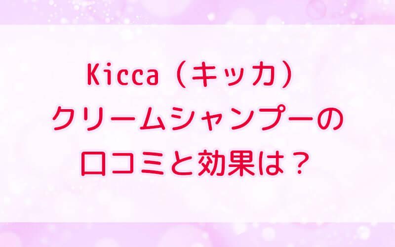 Kicca(キッカ)クリームシャンプーの口コミと効果は?